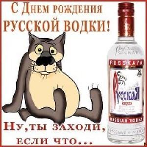 День Русской Водки