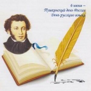 День Русского Языка (Пушкинский День)