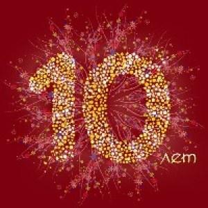 Открытки с Днём рождения на 10 лет
