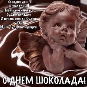 День Шоколада