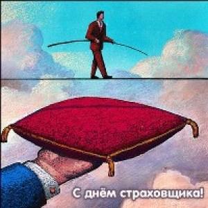 День Страховщика