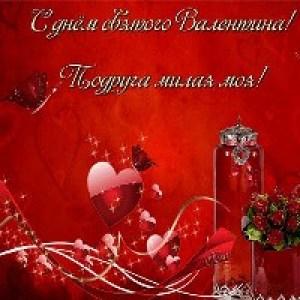 Открытки с Днём Святого Валентина Подруге