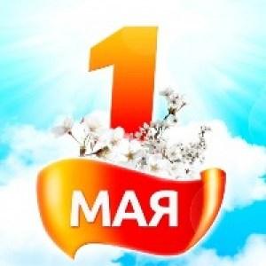 День Труда 1 мая