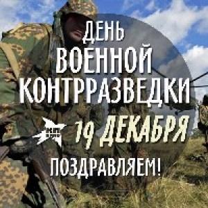 День Военной Контрразведки