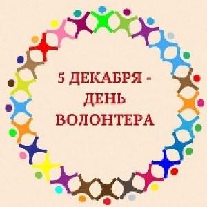 День Волонтера (Добровольцев)