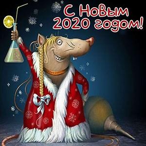 Открытки с Новым 2020-м годом