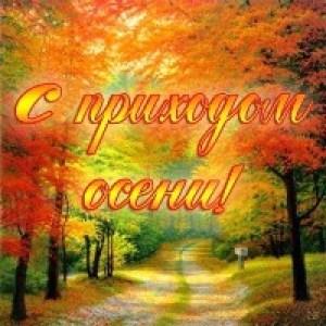 Первый День Осени