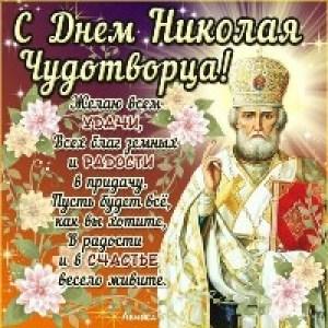 Праздник Николая Чудотворца