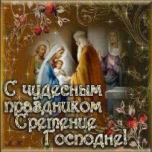 Сретение Господне