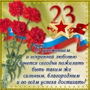Поздравительные открытки с 23 февраля
