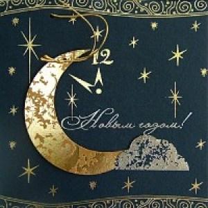 Религиозные новогодние открытки