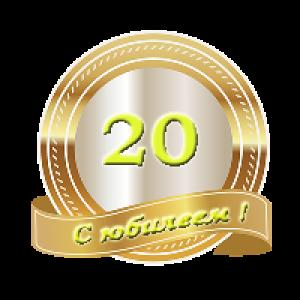 Открытки с юбилеем 20 лет