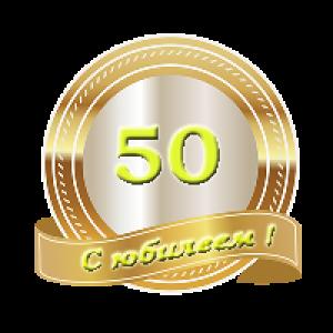 Открытки с юбилеем 50 лет