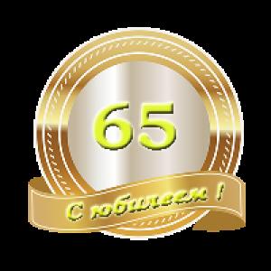 Открытки с юбилеем 65 лет