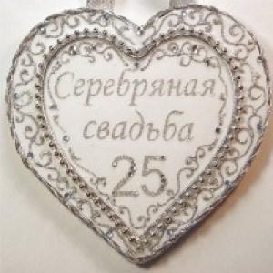 Серебряная свадьба - 25 лет
