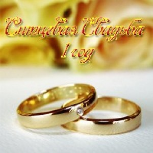 Ситцевая свадьба - 1 год
