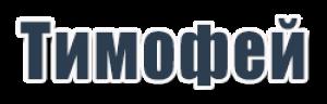 Открытки с Днём Рождения для Тимофея