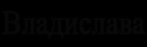 С именем Владислава