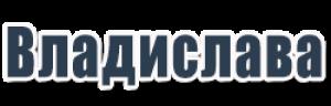 Открытки с Днём Рождения для Владиславы