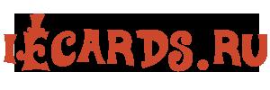 iEcards.ru - лучшие открытки и поздравления