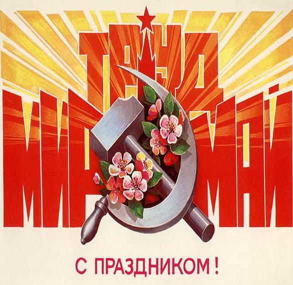 Советская электронная открытка на 1 мая