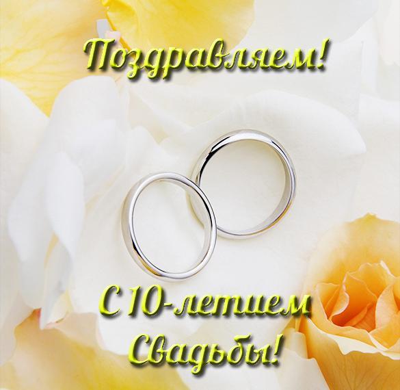 Фото открытка на 10 лет свадьбы