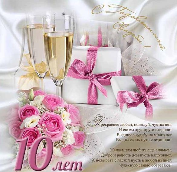 Поздравительная открытка на 10 лет свадьбы