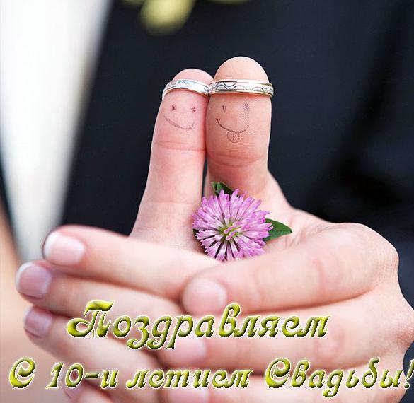 Прикольная открытка на 10 лет свадьбы