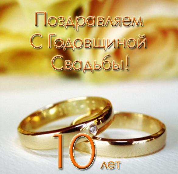 Открытка на 10 лет со дня свадьбы