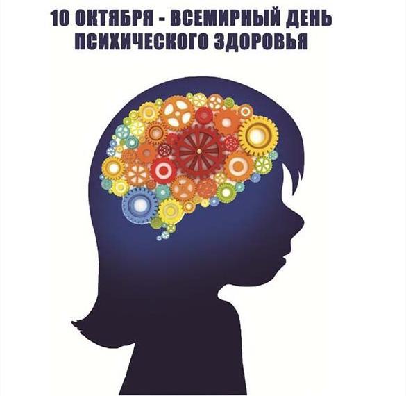 Картинка на 10 октября день психического здоровья
