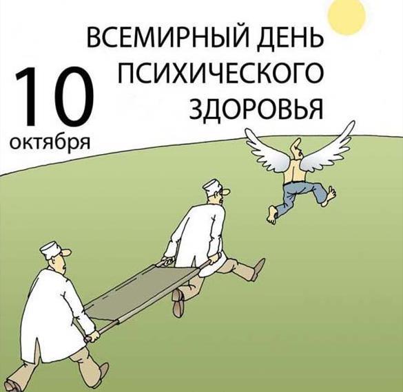 Картинка на 10 октября всемирный день психического здоровья