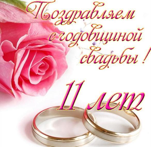 Красивая открытка на 11 лет свадьбы