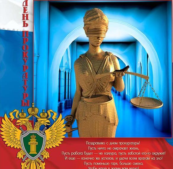 Поздравление с 12 января на день работника прокуратуры в открытке