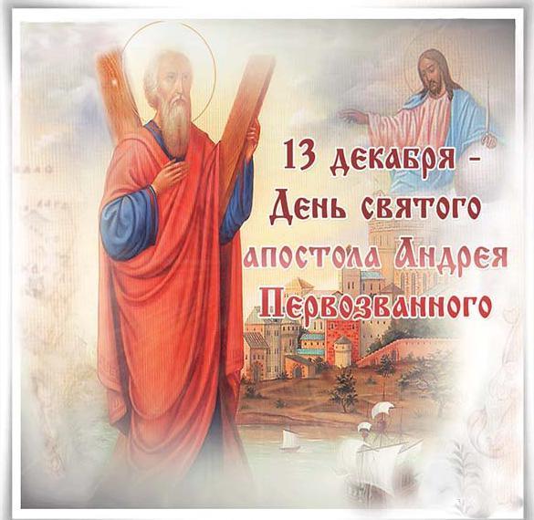 Картинка на 13 декабря день Андрея Первозванного