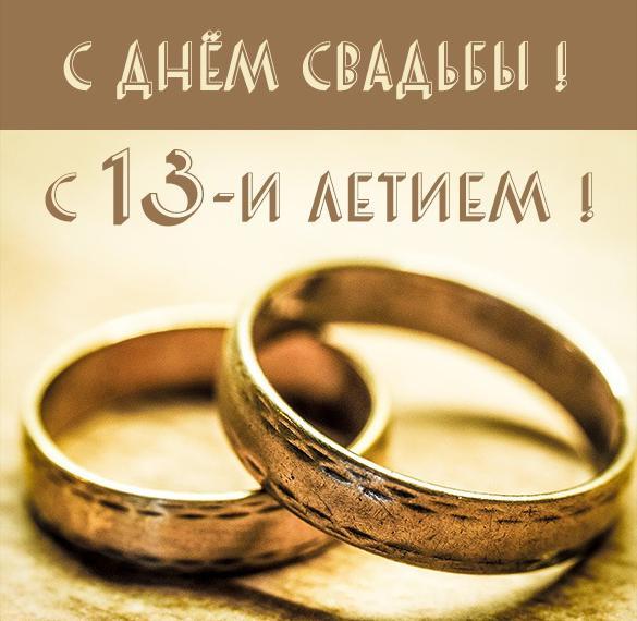 Картинка на 13 лет со дня свадьбы