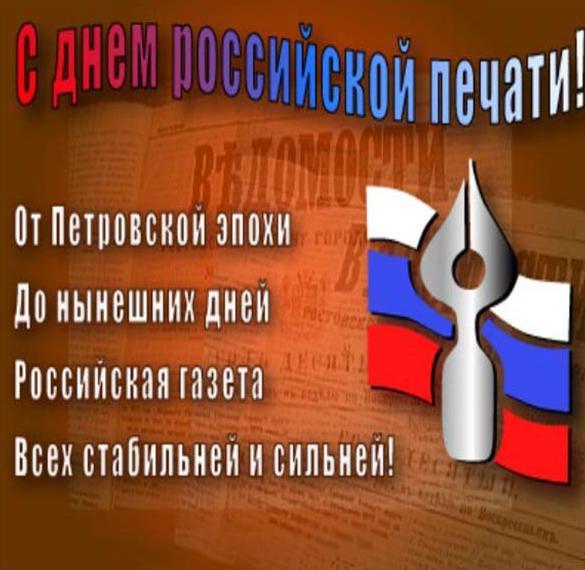 Поздравление в открытке с 13 января день Российской печати