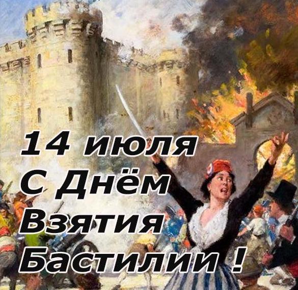 Картинка на 14 июля день взятия Бастилии