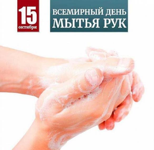 Картинка на 15 октября день мытья рук