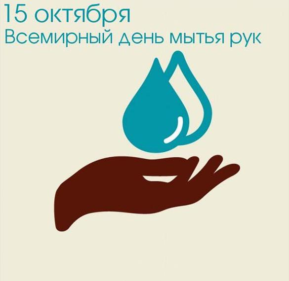 Картинка на 15 октября всемирный день мытья рук