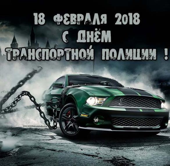 Поздравление в открытке с 18 февраля день транспортной полиции