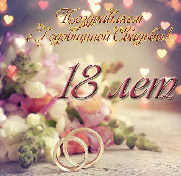 Открытка на 18 лет свадьбы