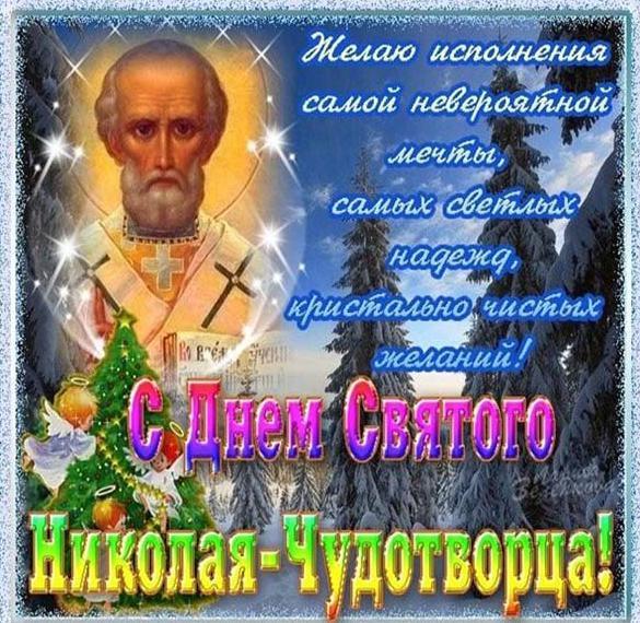 Поздравление в открытке с 19 декабря на праздник Николая Чудотворца