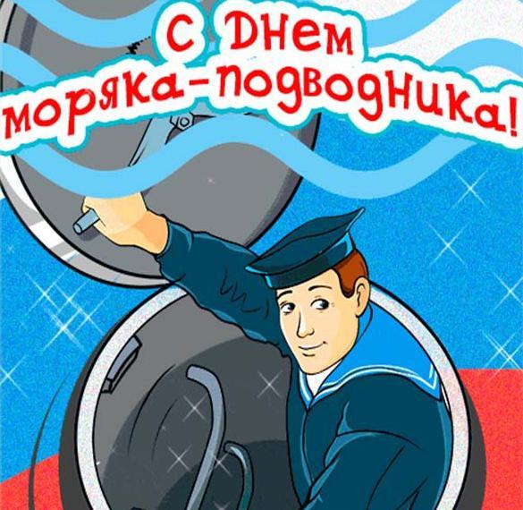 Открытка на 19 марта день моряка подводника