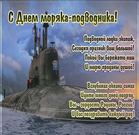 Открытка на 19 марта день моряка подводника с поздравлением