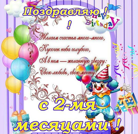 Второй месяц рождения поздравления