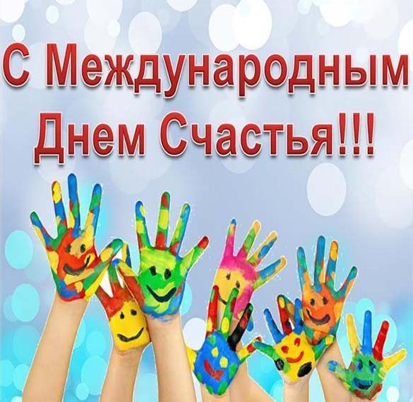 Открытка на 20 марта международный день счастья