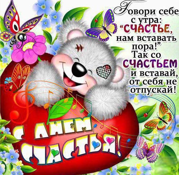 Открытка на 20 марта международный день счастья с поздравлением