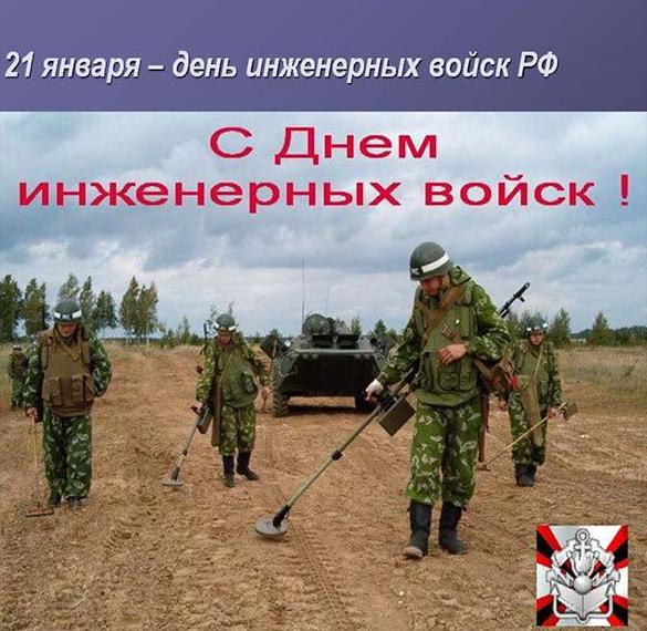 Поздравление в открытке с 21 января на день инженерных войск