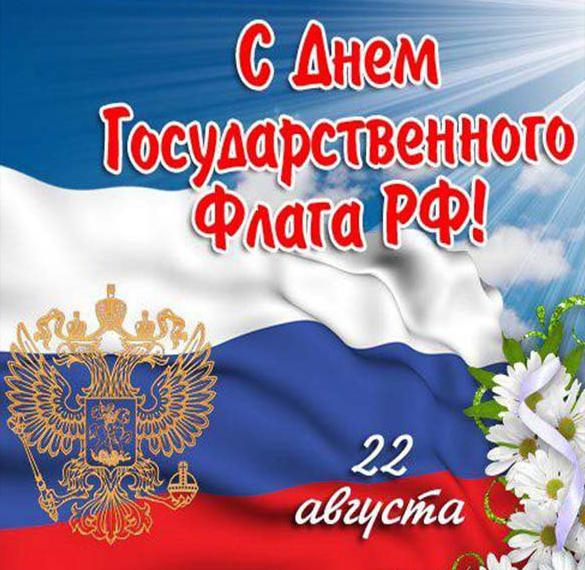 Картинка на 22 августа день флага