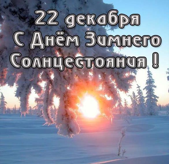 Картинка на 22 декабря день зимнего солнцестояния